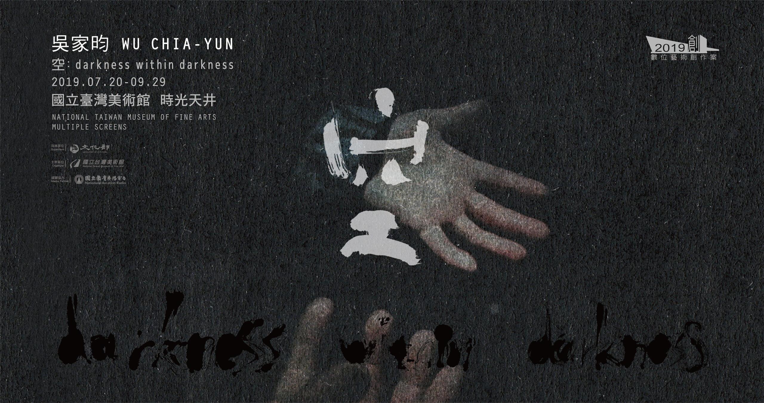 WU CHIA-YUN 吳家昀